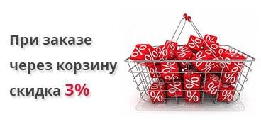 При заказе через корзину скидка 3%