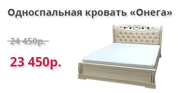 Односпальная кровать Онега